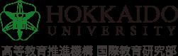 北海道大学 高等教育推進機構 国際教育研究部