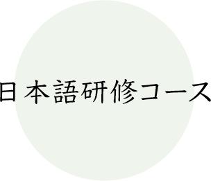 集中日本語コース(日本語研修コース)
