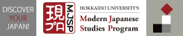 Modern Japanese Studies Program