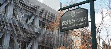 北海道大学 高等教育推進機構 国際教育研究部 外観写真